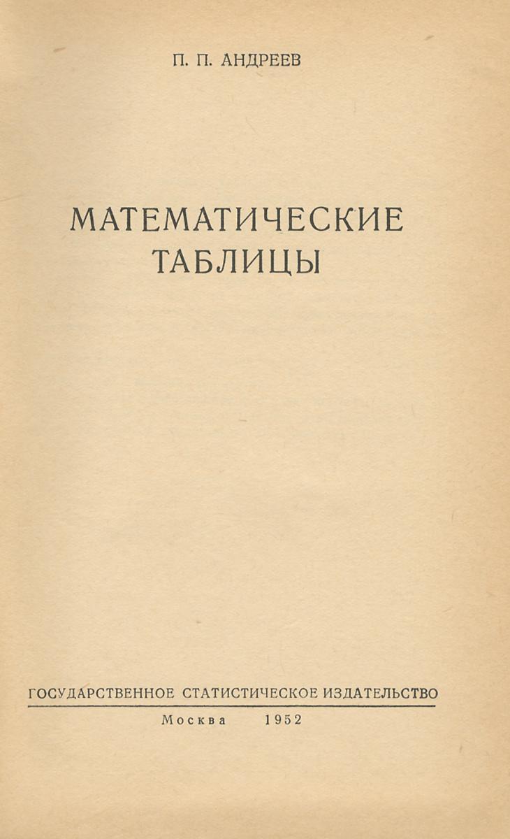 Математические таблицы