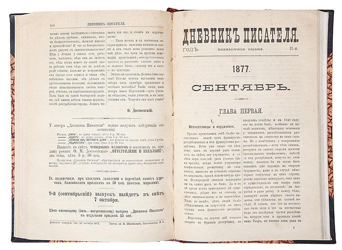 Дневник писателя за 1877 год Ф. М. Достоевского