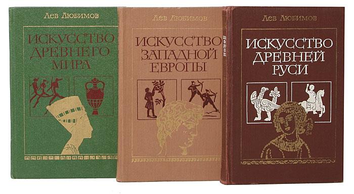 История мирового искусства. Древний мир. Древняя Русь (комплект из 3 книг)