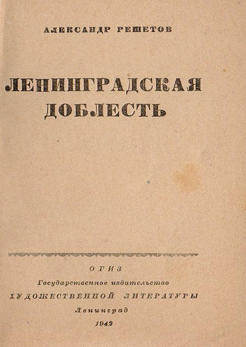 Ленинградская доблесть