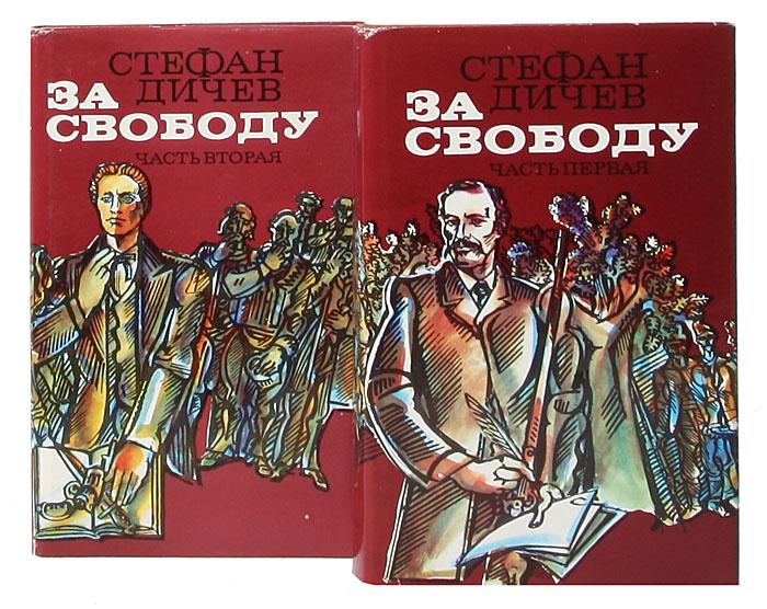 За свободу (комплект из 2 книг)