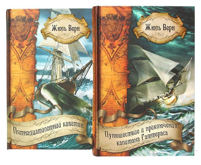 Жюль Верн. Собрание сочинений в 6 томах (комплект)