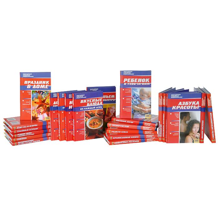 Популярная семейная энциклопедия (комплект из 22 книг)