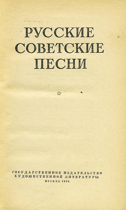 Русские советские песни