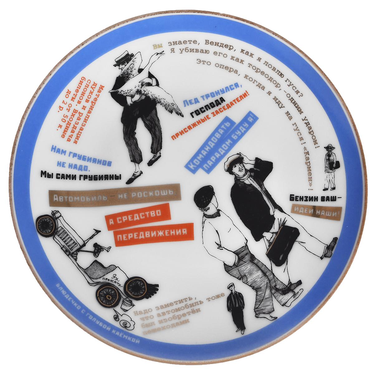 """Золотой теленок. Подарочный комплект (аудиокнига на CD + блюдце """"Антилопа Гну"""")"""