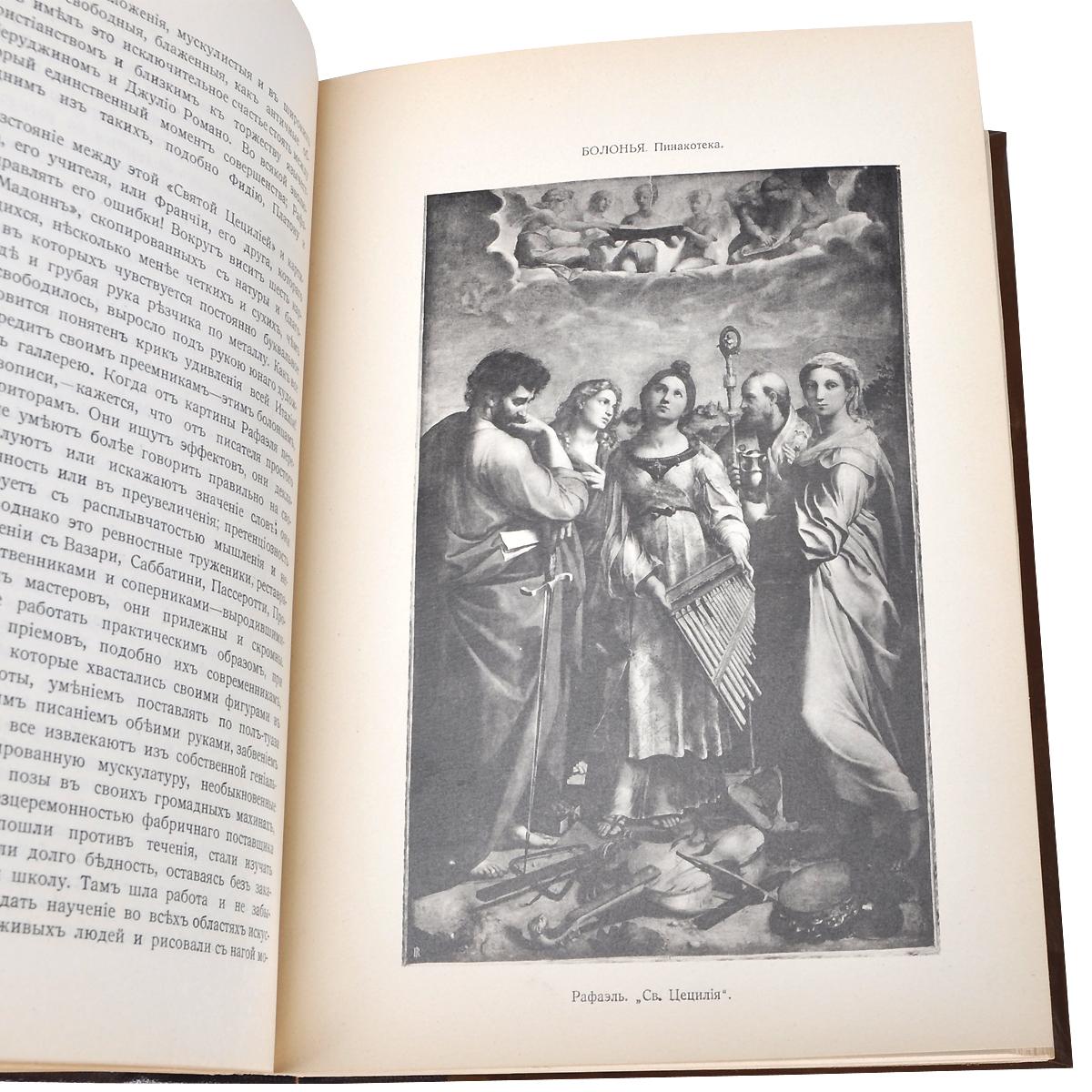 Путешествие по Италии. В 2 томах. В одной книге