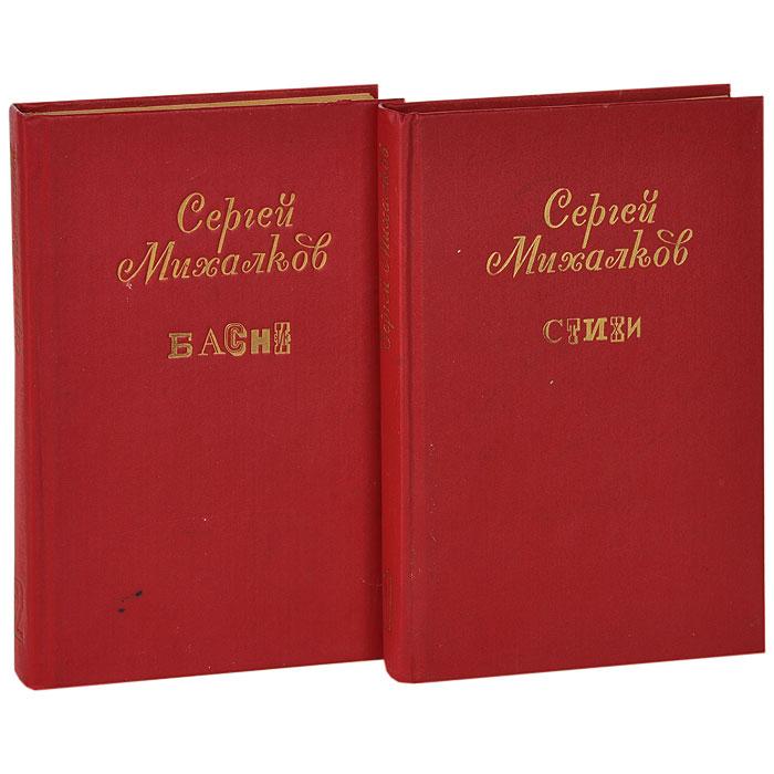 Сергей Михалков. Избранное (комплект из 2 книг)