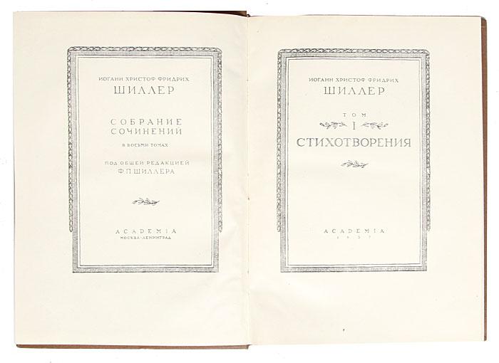 Иоганн Христоф Фридрих Шиллер. Собрание сочинений в 8 томах (комплект из 8 книг)