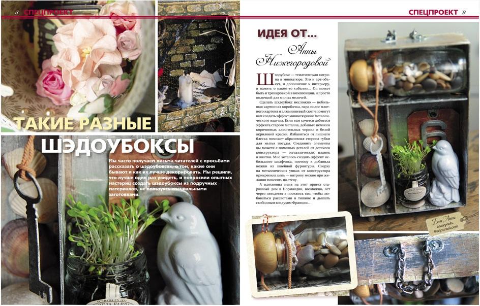 Скрапбукинг. Творческий стиль жизни, №15(1), 2014