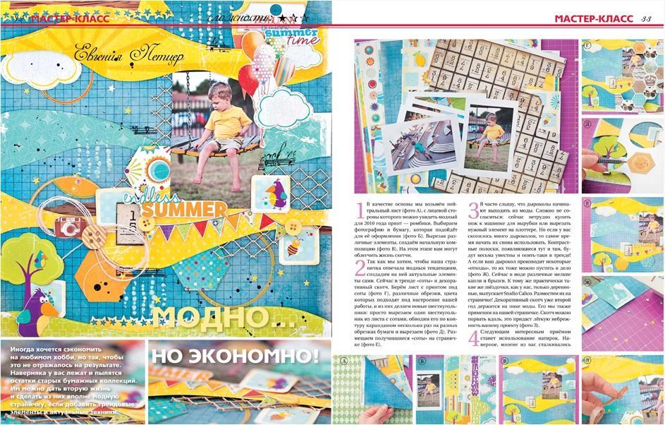 Скрапбукинг. Творческий стиль жизни, №12(4), 2013