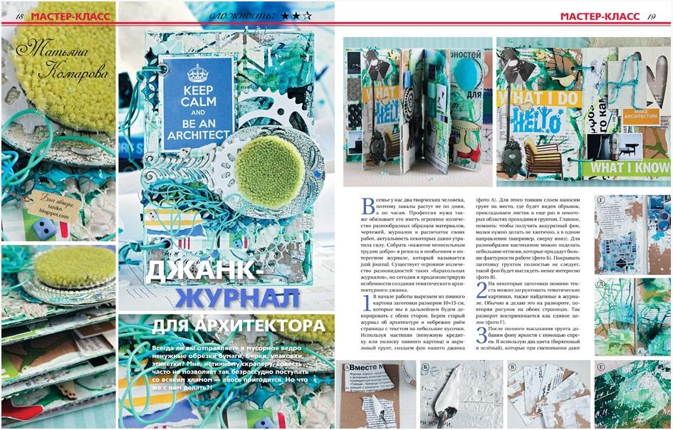 Скрапбукинг. Творческий стиль жизни, №10(2), 2013
