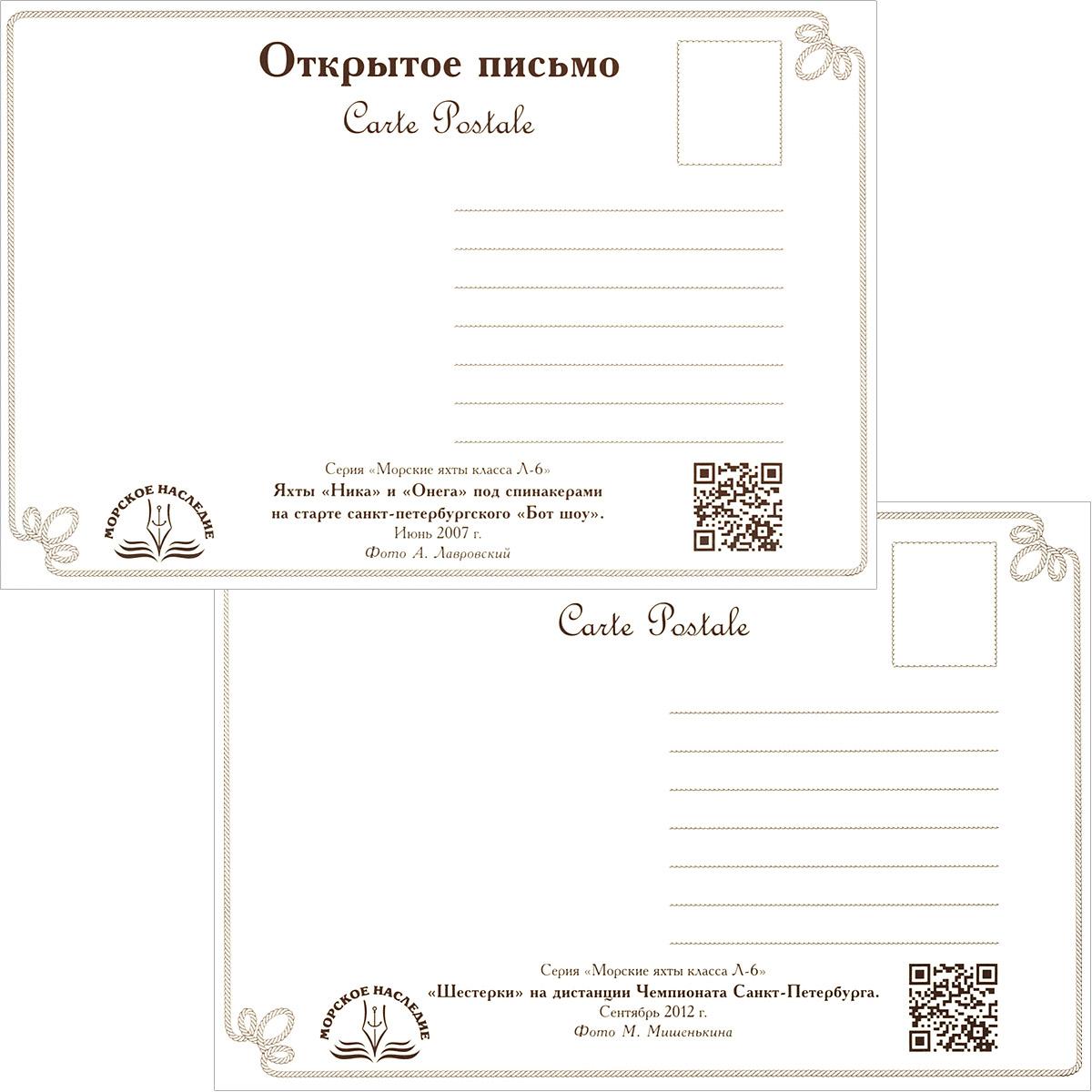 """Морские яхты класса """"Л-6"""" (набор из 15 открыток)"""