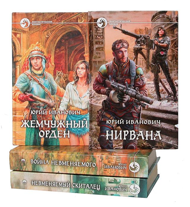 Юрий Иванович (комплект из 12 книг)