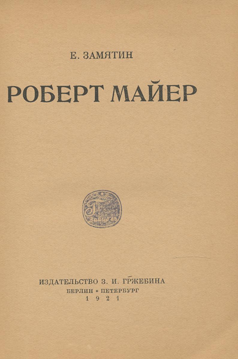 Educazione Mayer