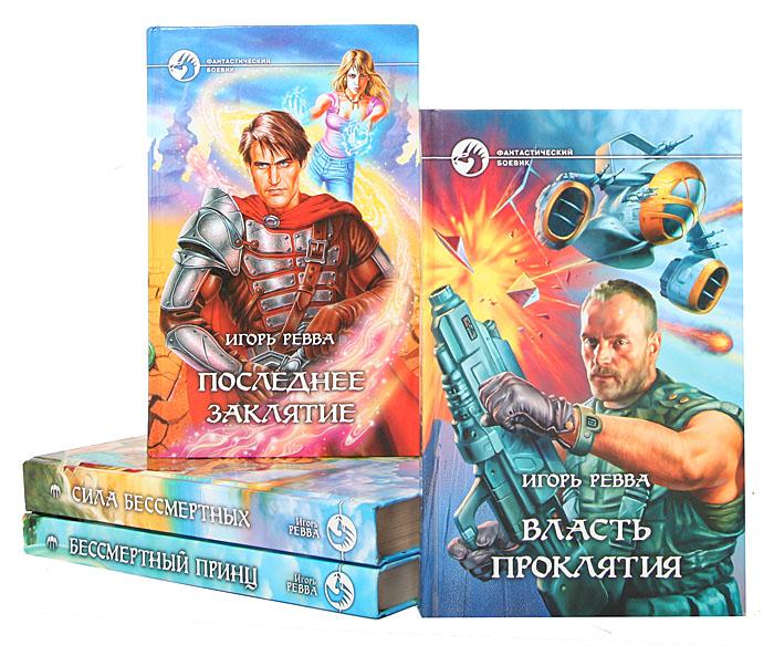 Игорь Ревва (комплект из 5 книг)