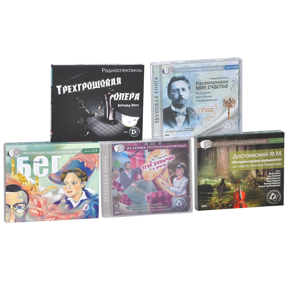 Мужской сборник (комплект из 5 аудиокниг MP3)