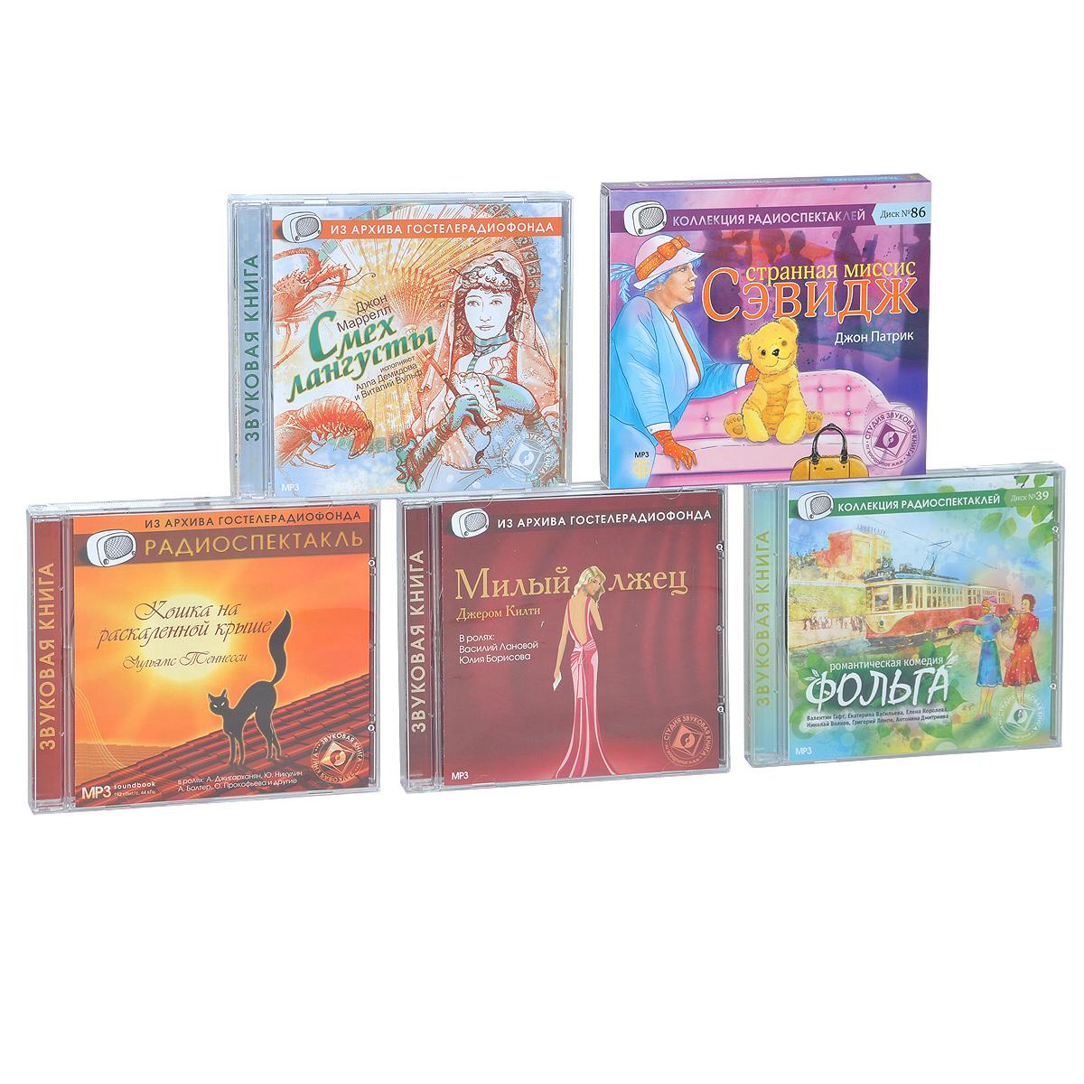 Женский сборник (комплект из 5 аудиокниг MP3)