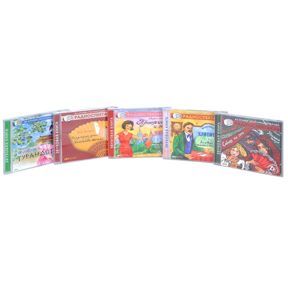 Музыкальные спектакли для хорошего настроения (комплект из 5 аудиокниг MP3 на CD)