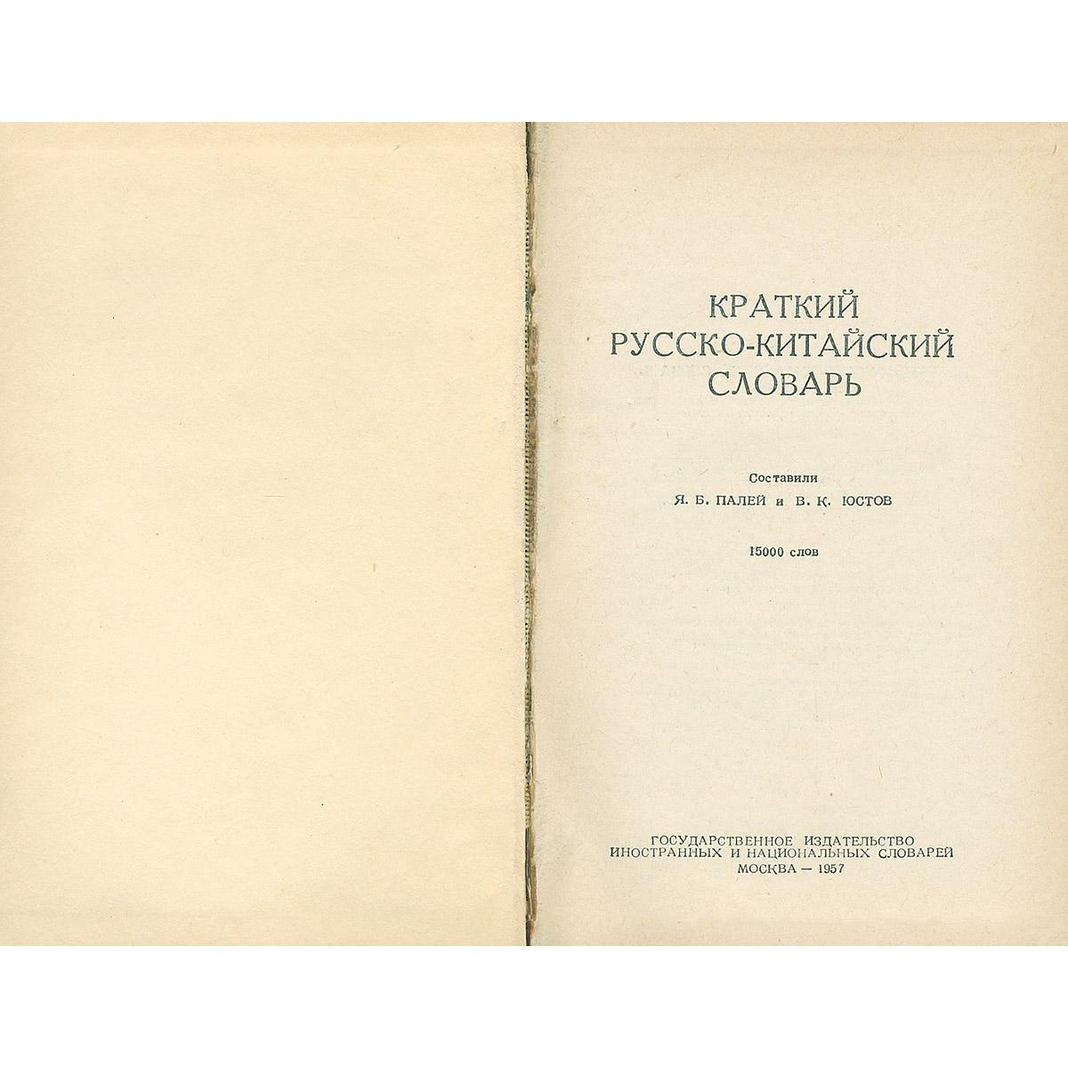 Краткий русско-китайский словарь