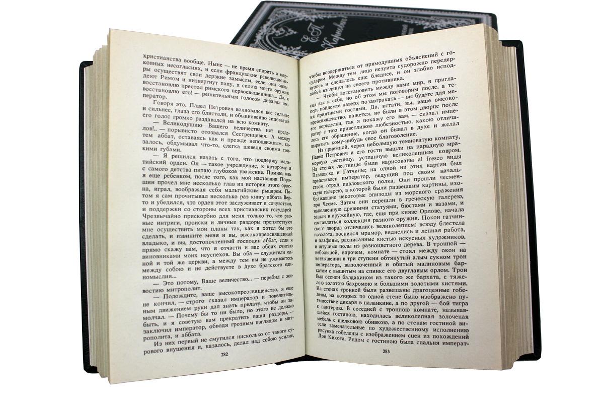 Е. П. Карнович. Собрание сочинений в 4 томах (эксклюзивное подарочное издание)