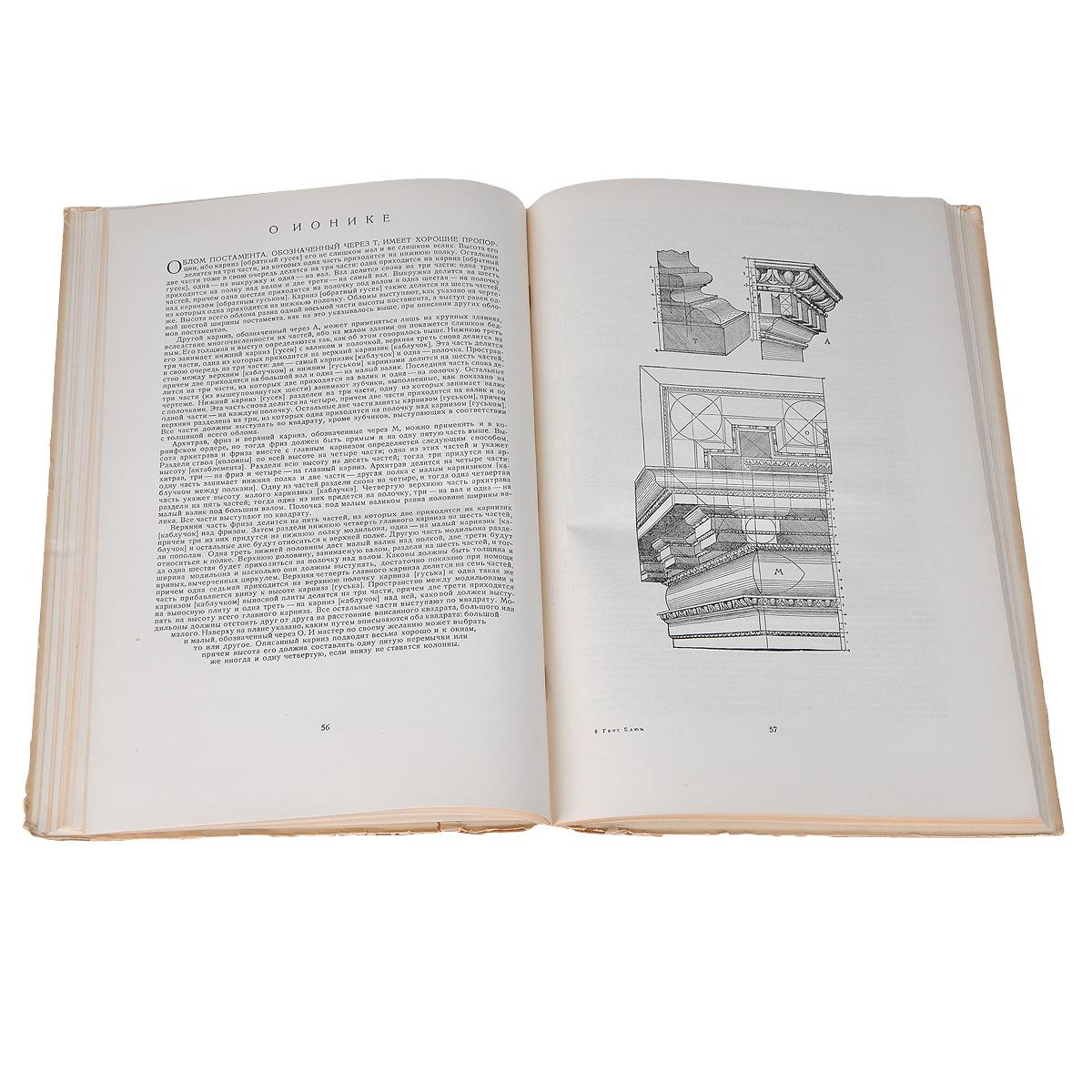 V Columnae, или Описание и применение пяти орденов