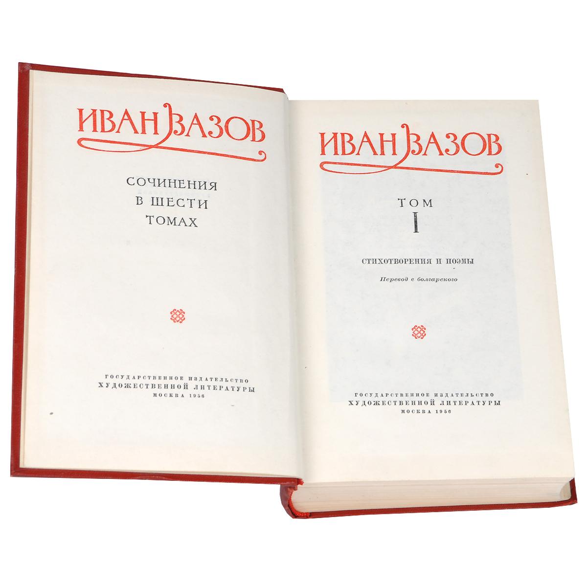 Иван Вазов. Сочинения в 6 томах (комплект из 6 книг)