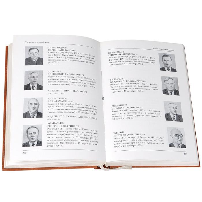 Академия наук СССР. Персональный состав. В 2 томах (комплект из 2 книг)