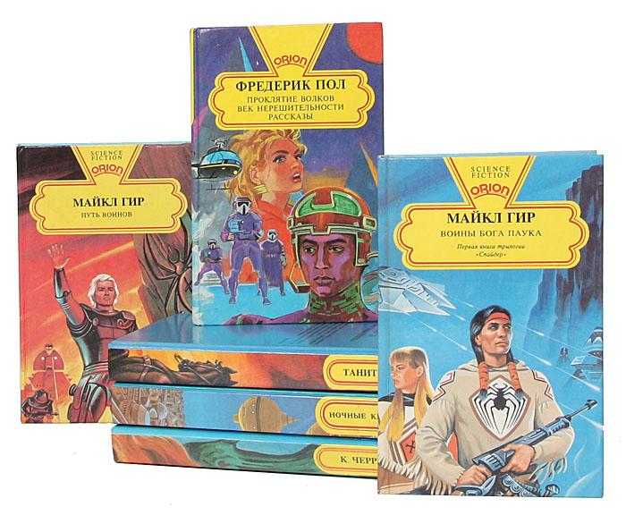 """Серия """"Orion"""" (комплект из 7 книг)"""