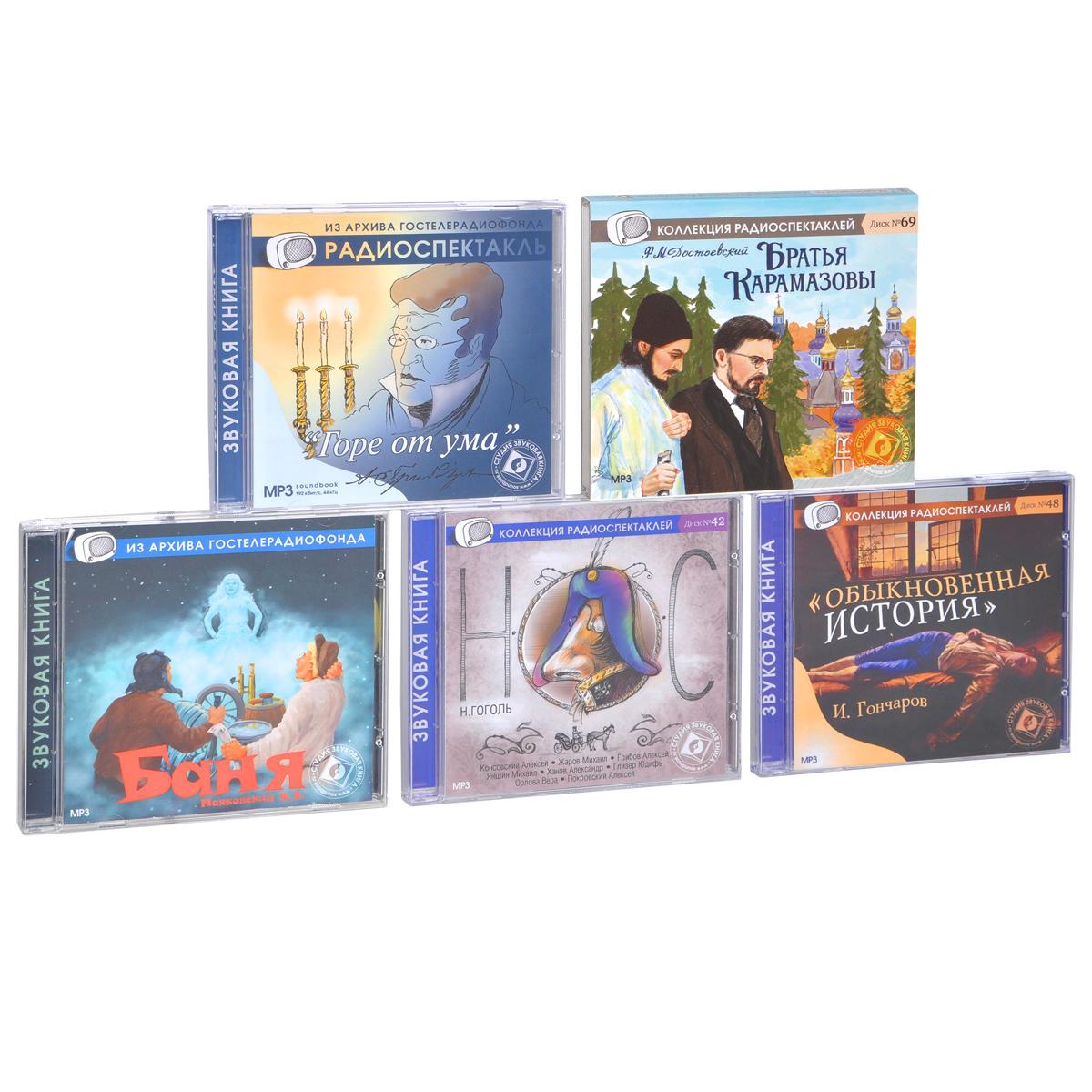 Радиоспектакли по произведениям русских писателей (комплект из 5 аудиокниг MP3)