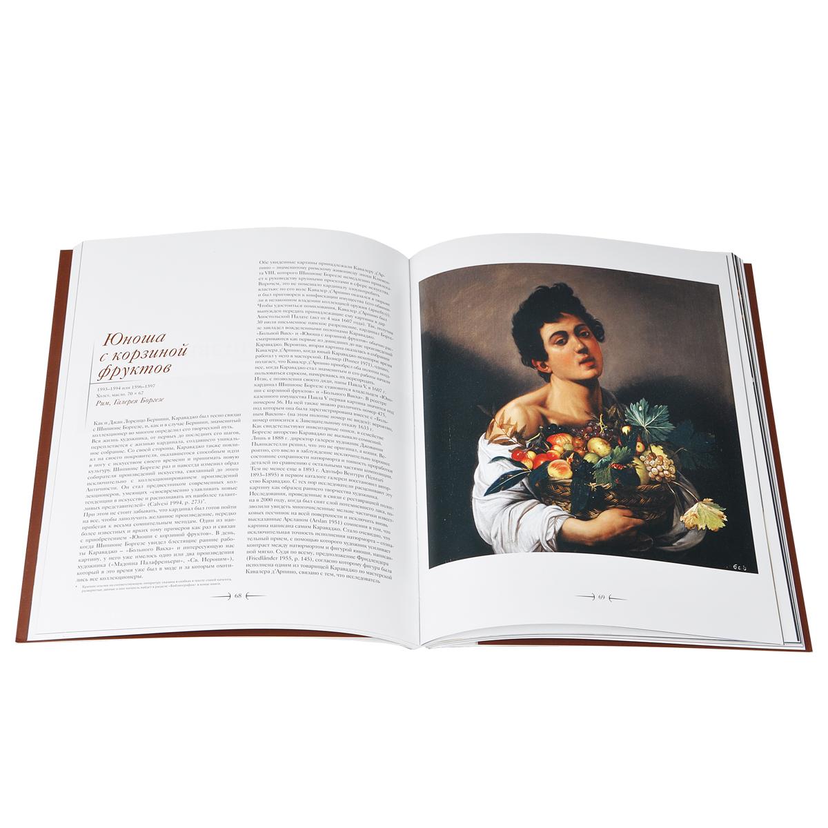 Караваджо. Картины из собраний Италии и Ватикана