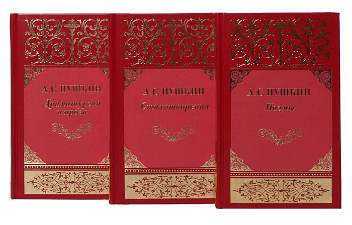 А. С. Пушкин. Собрание сочинений (комплект из 3 книг)