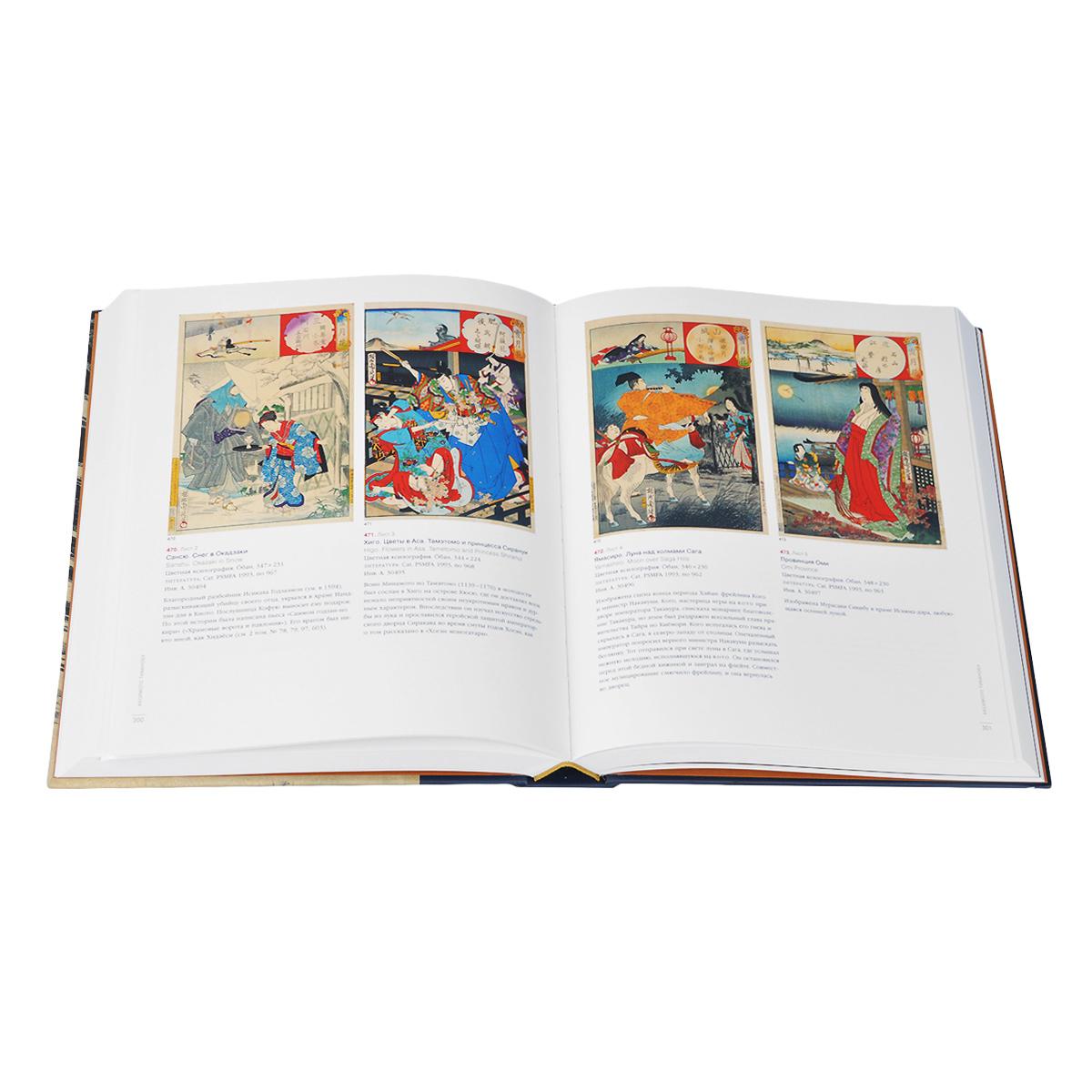 Японская гравюра. XIII - первая половина XIX века. Середина - конец XIX века (комплект из 2 книг)