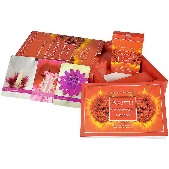 Ты можешь быть исцелен! Дух исцеляет. Карты с посланиями ангелов (комплект из 3 книг + 48 карт)