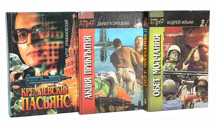 """Серия """"Ягуар"""" (комплект из 42 книг)"""