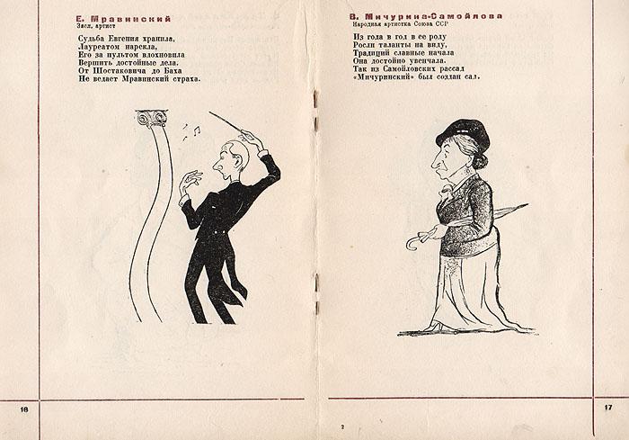 Театральный Ленинград. Дружеские шаржи и эпиграммы