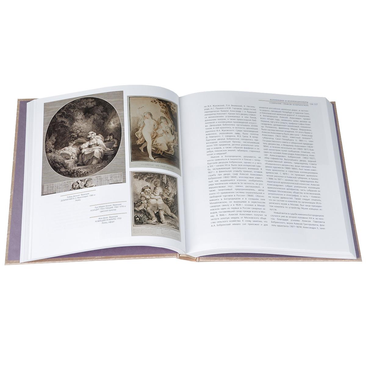 Эра Румянцевского музея (подарочный комплект из 2 книг)
