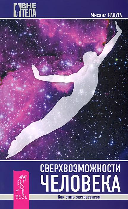 Избранные небом. Вне тела. Сверхвозможности человека (комплект из 3 книг)
