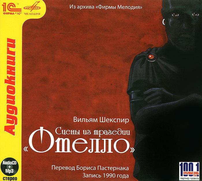 """Сцены из трагедии """"Отелло"""" (аудиокнига MP3 + магнит)"""