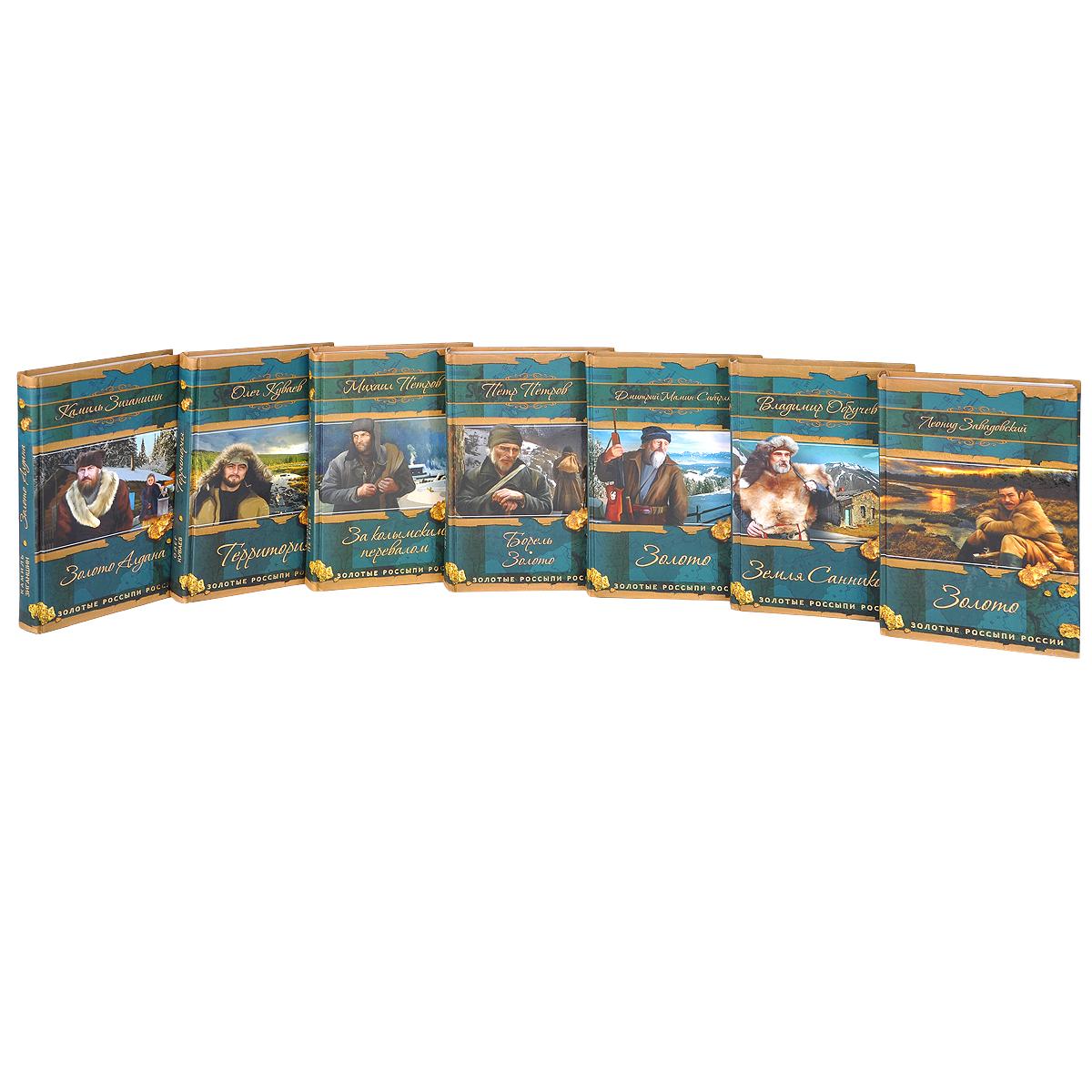Золотые россыпи России (комплект из 7 книг)