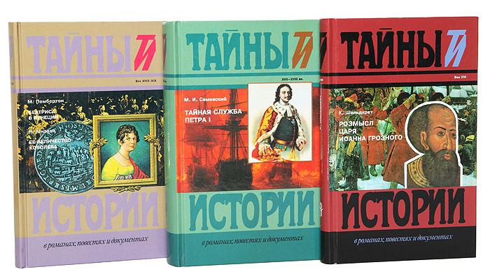 """Серия """"Тайны истории в романах, повестях и документах"""" (комплект из 25 книг)"""