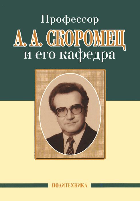 Профессор А. И. Шварев и наше время. Профессор А. А. Скоромец и его кафедра