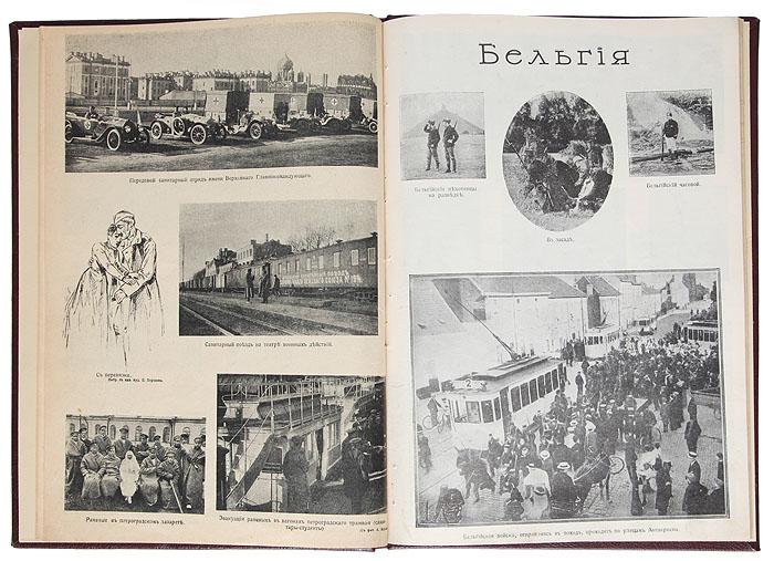 Военный альбом Газеты-Копейки