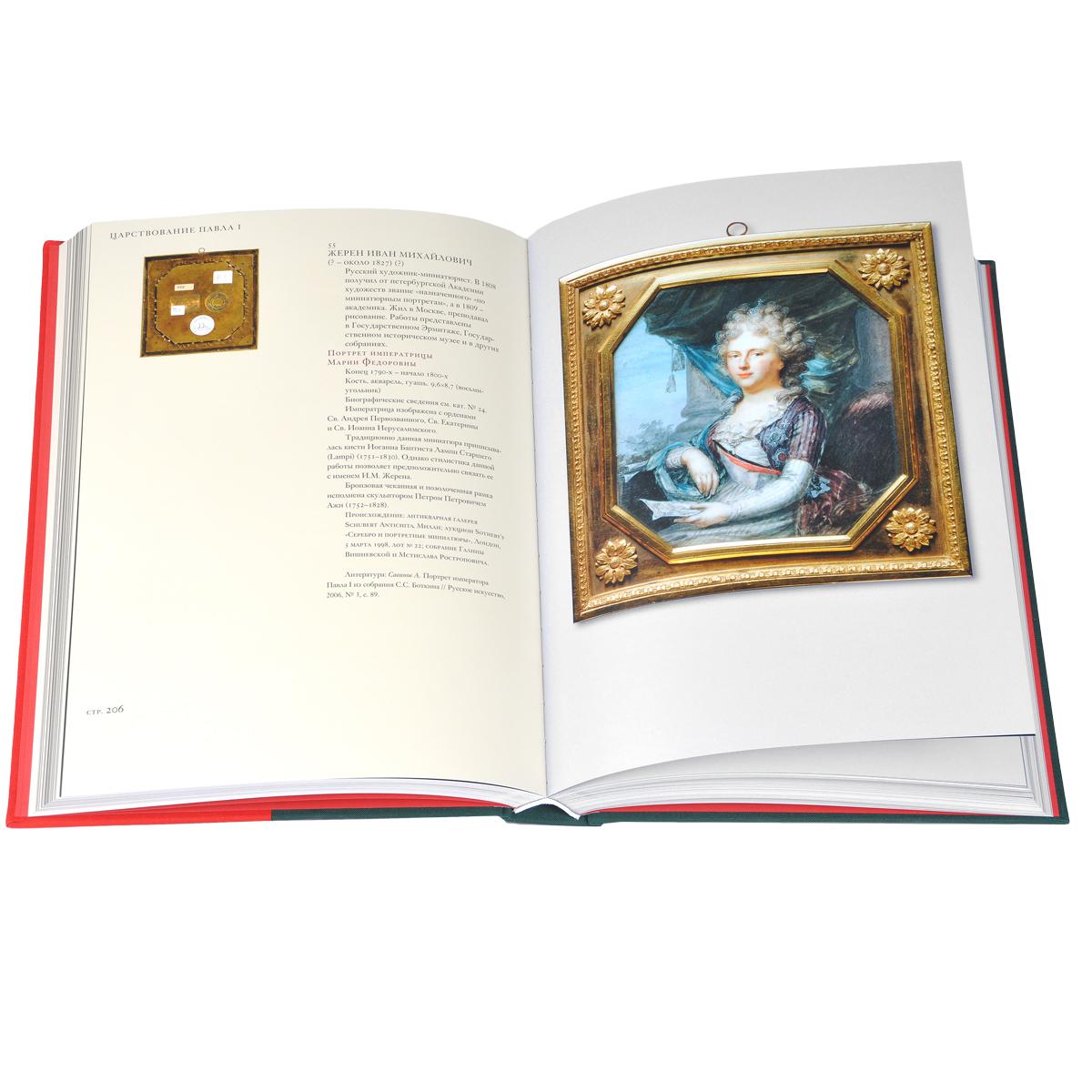 Русская портретная миниатюра конца XVII-XIX века