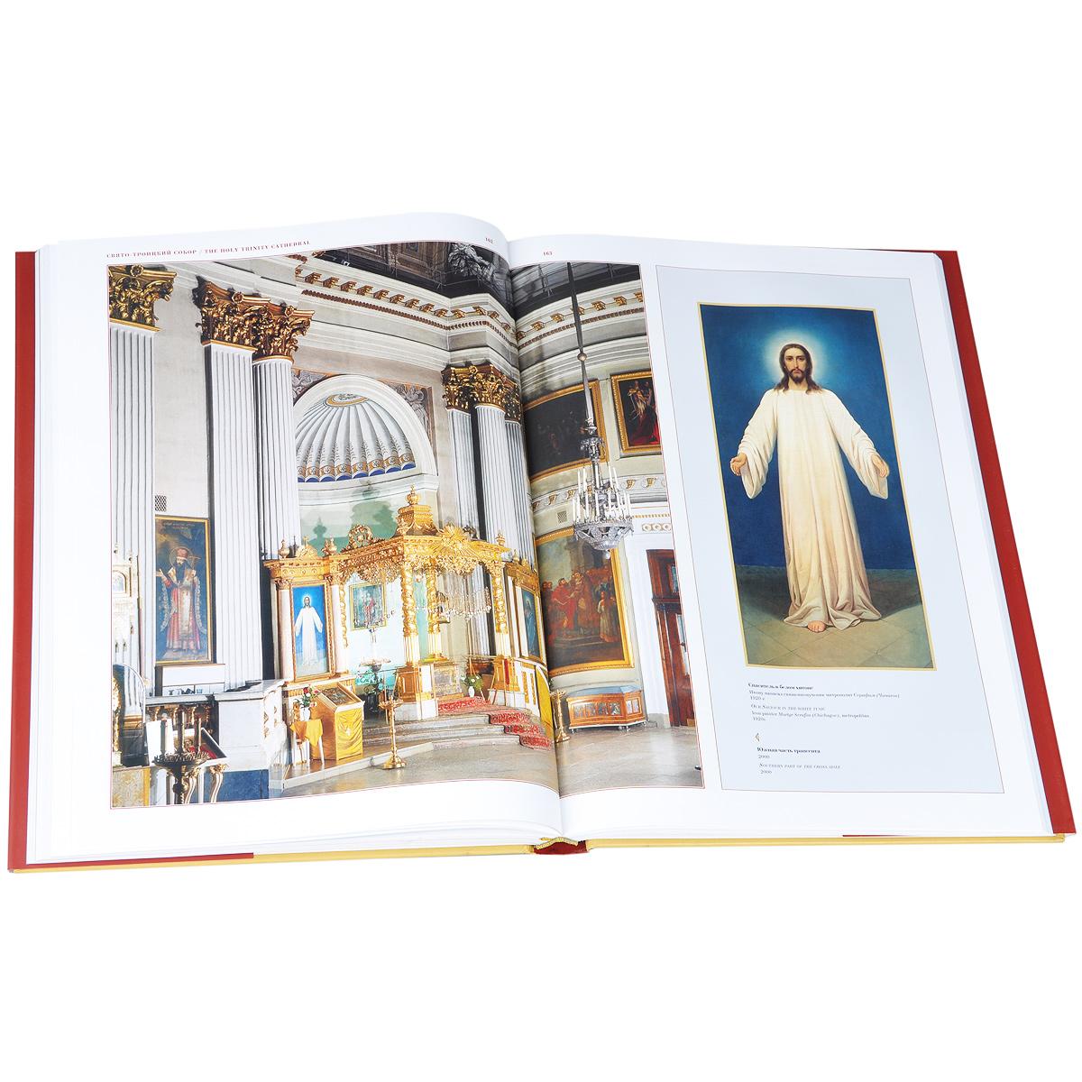 �����-�������� ����������-������� ����� / The Holy Trinity Alexander Nevsky Lavra