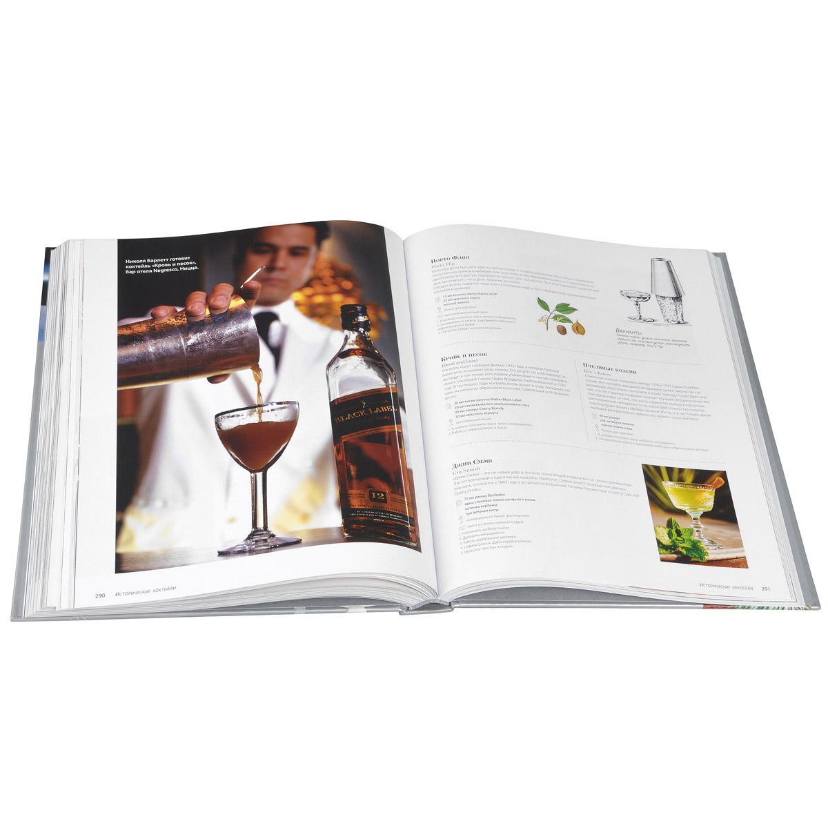 Библия бармена. Все о напитках. Барная культура. Коктейльная революция