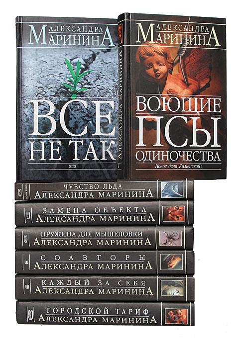 Александра Маринина (комплект из 9 книг)
