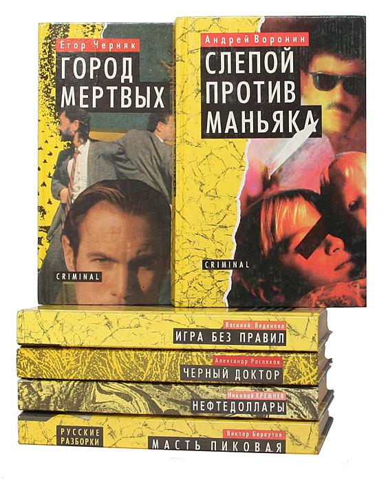 """Серия """"Criminal"""" (комплект из 10 книг)"""