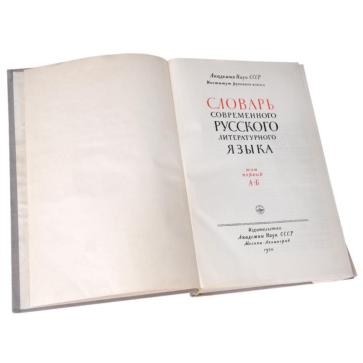 Словарь современного русского литературного языка (комплект из 17 книг)