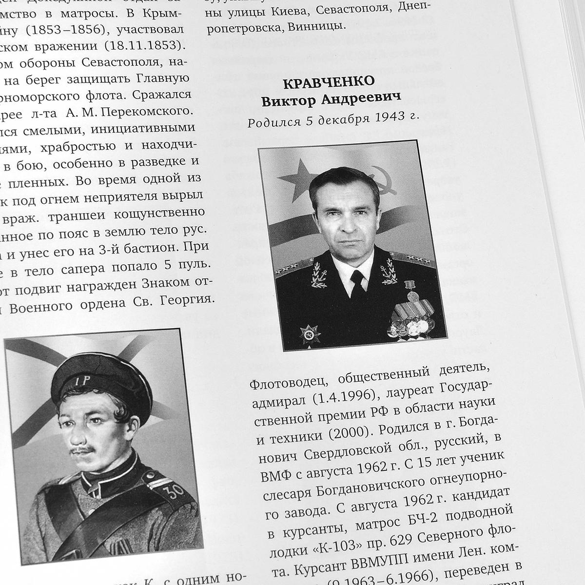 Знаменитые люди Черноморского флота