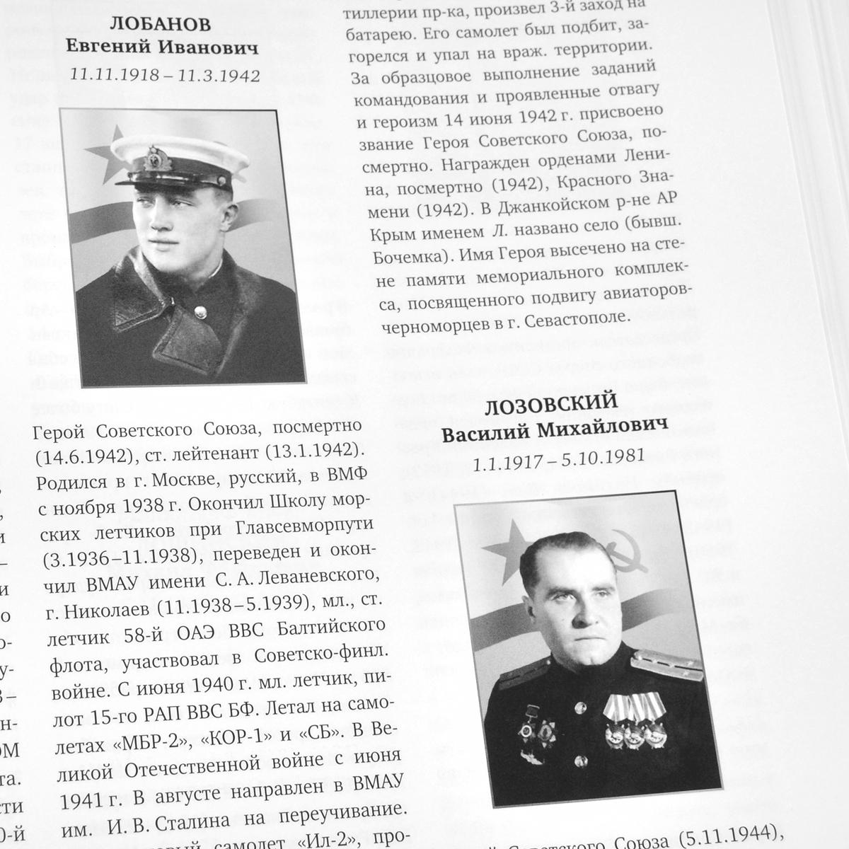 Знаменитые люди Балтийского флота